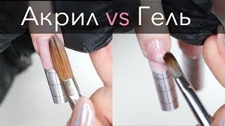 Акрил или гель? Что лучше / вреднее для ногтей? В чем разница?