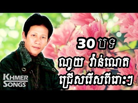NOY VANNETH Songs Non Stop Collection 5 | New Khmer Songs | ឯណាទៅឋានសួគ៌
