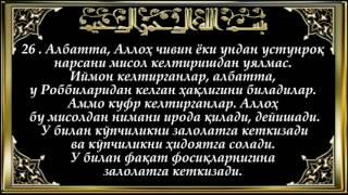 син сураси араб тилида