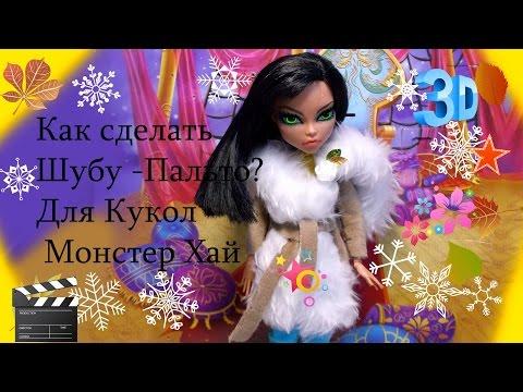 видео: Как сделать Шубу для куклы Монстер Хай.how to make a coat for a doll.