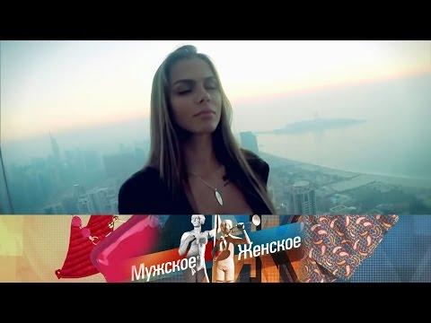 Мужское / Женское - Запилить селфи. Выпуск от28.04.2017