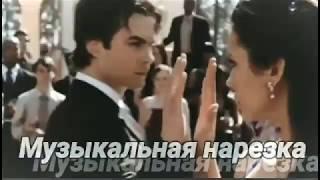Дневники вампира - Музыкальная нарезка #1
