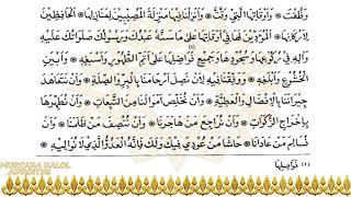 Fajar ni namaz baad sagla Mumineen dua pare | Imam Ali zainulabedin as ni dua | Ramazan