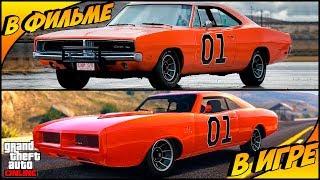 6 культовых автомобилей из фильмов и сериалов в GTA 5 ONLINE #3