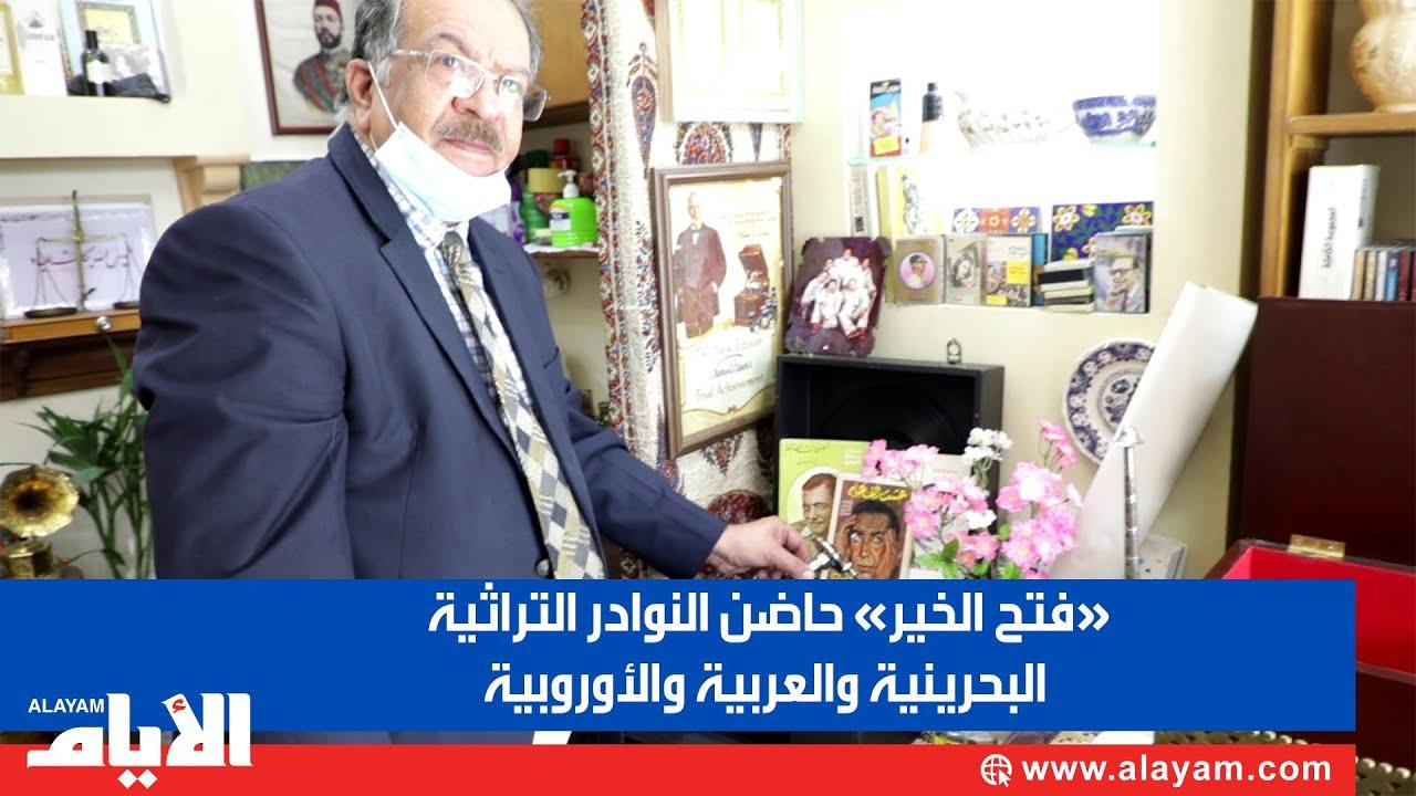 «فتح الخير» حاضن النوادر التراثية البحرينية والعربية والا?وروبية  - نشر قبل 4 ساعة