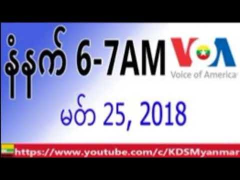VOA Burmese News, Morning March 25, 2018