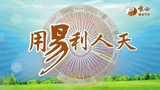 元益法師 元賢禪師 元呈法師(1)【用易利人天175】| WXTV唯心電視台
