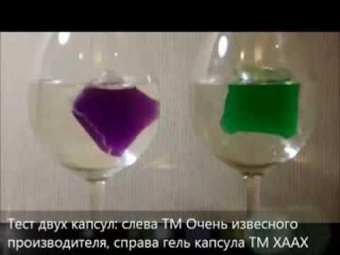 gel capsule гель капсулы для стирки