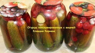 Огурцы консервированные с вишней