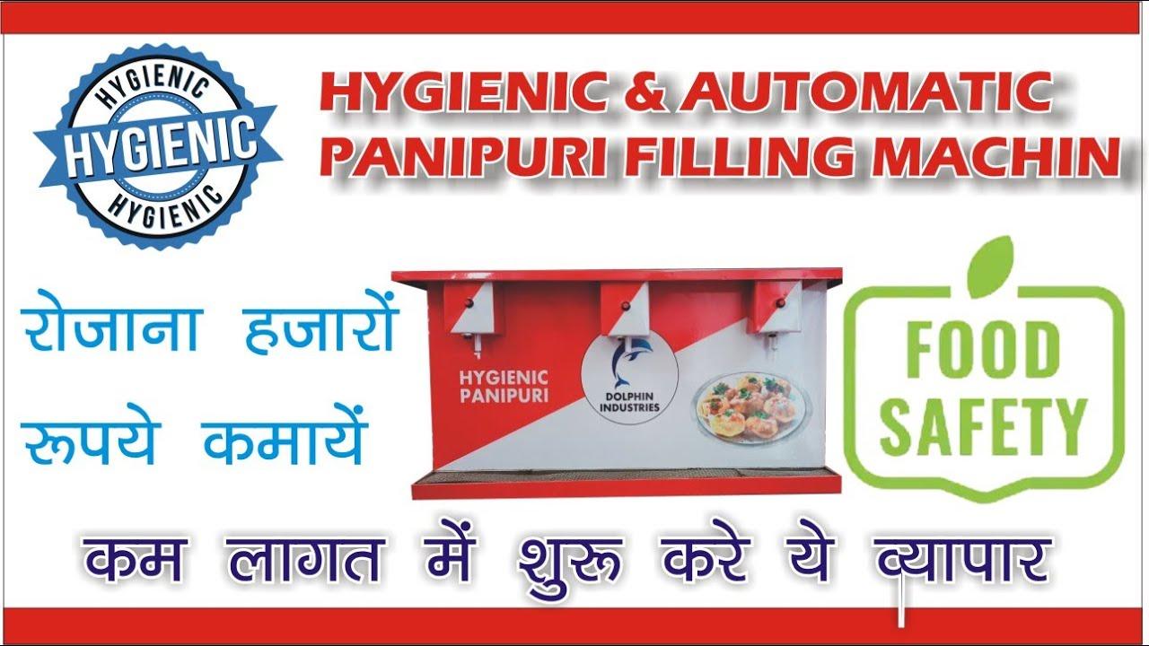 अभी-अभी लॉन्च हुआ ये मशीन | Automatic and Hygienic Panipuri (फुलकी / गोलगप्पे /पानी पुरी ) Machine