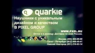 Наушники Quarkie с уникальным дизайном и качеством!(, 2013-04-03T12:08:08.000Z)