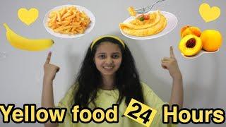 أكلت أكل أصفر مدة يوم كامل   !!! I Only ate YELLOW food for 24 HOURS challeng