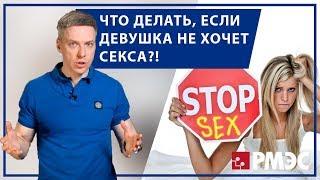 СЕКС. Девушка не хочет секса: что делать?! Почему девушка не хочет секса