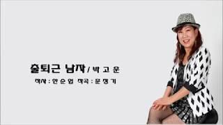 한국예술문화복지사총연합회 서울강북연합회예술단 가수 박고…