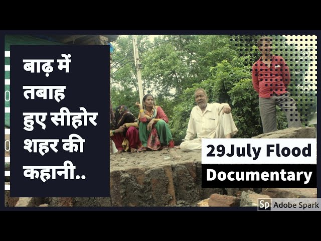 Sehore Flood Documentry: Who is responsible?