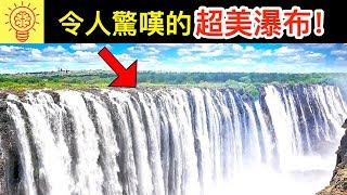 15個你必看的【驚人瀑布】!一定要到這旅游!