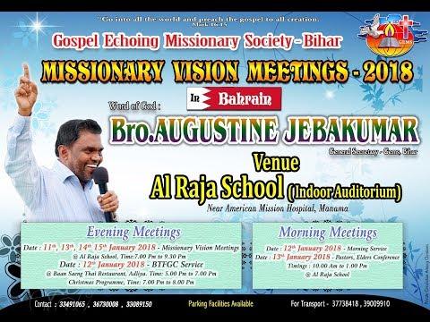 Day 3 | Missionary Vision Meetings 2018 - Bahrain | GEMS - Bihar