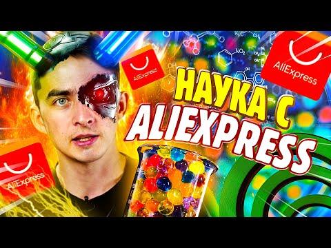 Наука с Aliexpress.