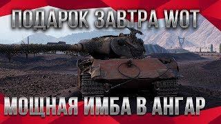 ЗАВТРА МОЩНАЯ ИМБА В АНГАРЕ В ПОДАРОК WOT 2020