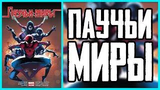 Паучьи Миры Spider-Verse Обзор комикса