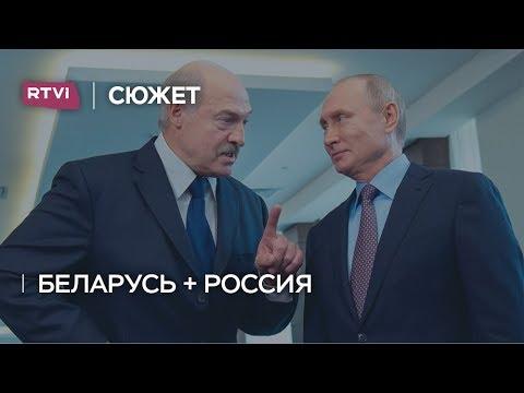 Россия и Беларусь готовятся к «взаимной интеграции». Что это значит?