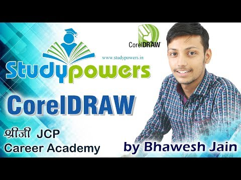 Introduction to CorelDRAW Software in Hindi