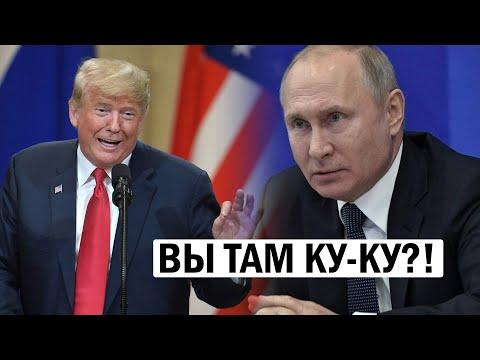 Срочно - Путин в шоке - Экстренное заявление Штатов - новости
