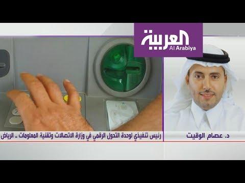 نشرة الرابعة | هل يتخلى السعوديون عن استخدام النقود؟  - 15:53-2019 / 2 / 20
