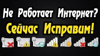 Как Починить Интернет? Интернет Не Работает? Исправим!(Помощь Проекту: Яндекс.Деньги 410012677967545 ------------------------------------------------ Подпишись и Поставь Лайк! ------------------------------..., 2015-08-02T13:58:39.000Z)