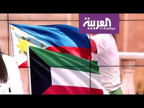 في نشرة المساء.. الفلبين تطرح مطالبها على الكويت لإعادة العمال  - نشر قبل 56 دقيقة