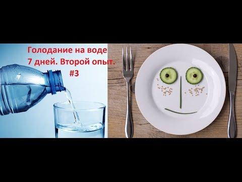 Лечебное голодание - как правильно голодать