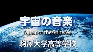 吹奏楽コンクール 2012 全国大会 【金賞】 駒澤大学高校による「宇宙の...