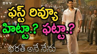 Bharat Ane Nenu Review And Rating | Mahesh Babu | Kiara Advani | Koratala Siva | Challenge Mantra