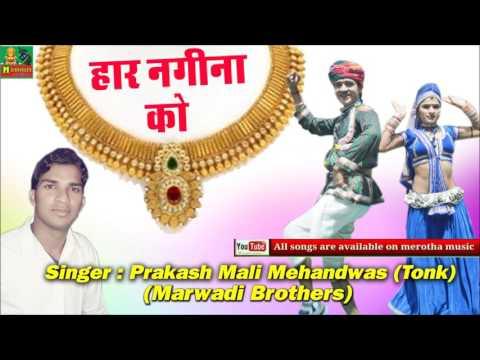 हार नगीना को || Har Nagina Ko || Prakash Mali Mehandwas Tonk || Merotha Music