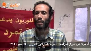 يقين| الاشتراكين الثورين حركة تمرد ستكون بداية دخول مرسي وعشيرته الي السجون مرة أخرى