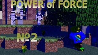 [Let's Play]Minecraft POWER of FORCE №2 Враги пришли