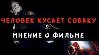 """""""ЧЕЛОВЕК КУСАЕТ СОБАКУ"""". Мнение о фильме."""