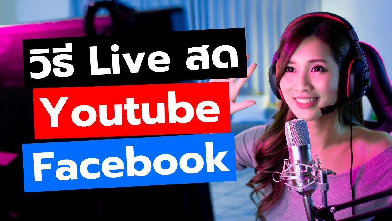 วิธี Live สด Youtube สอนสตรีมในมือถือและในคอม (อัพเดท 2021)