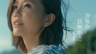 """吳若希 Jinny - 沒有你並無掛念  (劇集 """"那些我愛過的人"""" 插曲) Official MV"""