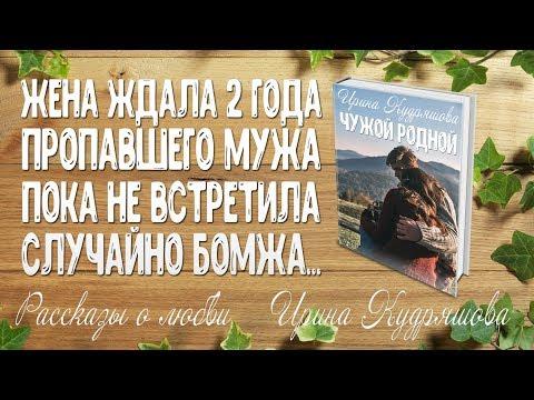 Чужой Родной. Рассказ о любви. Ирина Кудряшова