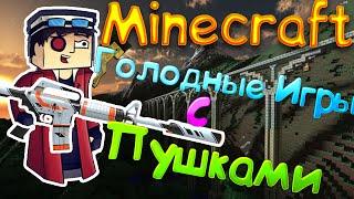 Minecraft голодные игры с оружием :3 🔫