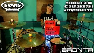 evans революцияLevel360 Dima Burdin тест пластиков для малого барабана