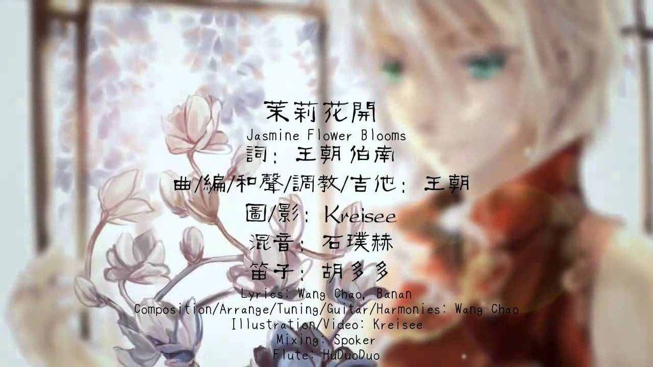 Jasmine Flower Song Lyrics Gardening Flower And Vegetables