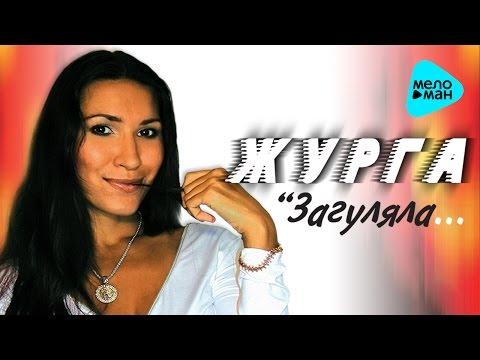 Марина Журавлева mp3 скачать или слушать бесплатно онлайн