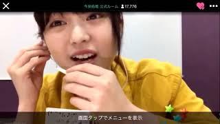今泉佑唯さんのshowroomにて西野カナさんのifを歌われた際の動画でござ...