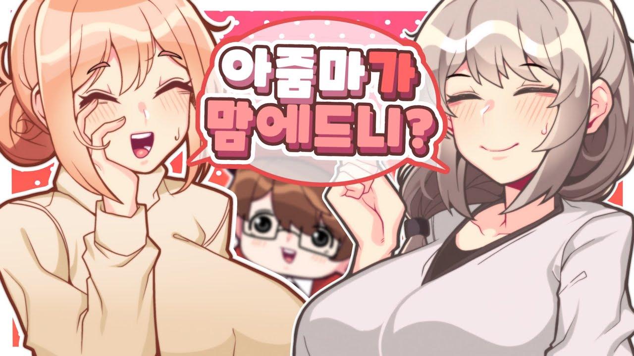 헤으응~ 마망! 【 애니 속 엄마 이상형월드컵 】