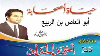حياة الصحابة /2  ابو العاص بن الربيع بصوت الشيخ احمد الحداد Sheikh Ahmed Elhadad