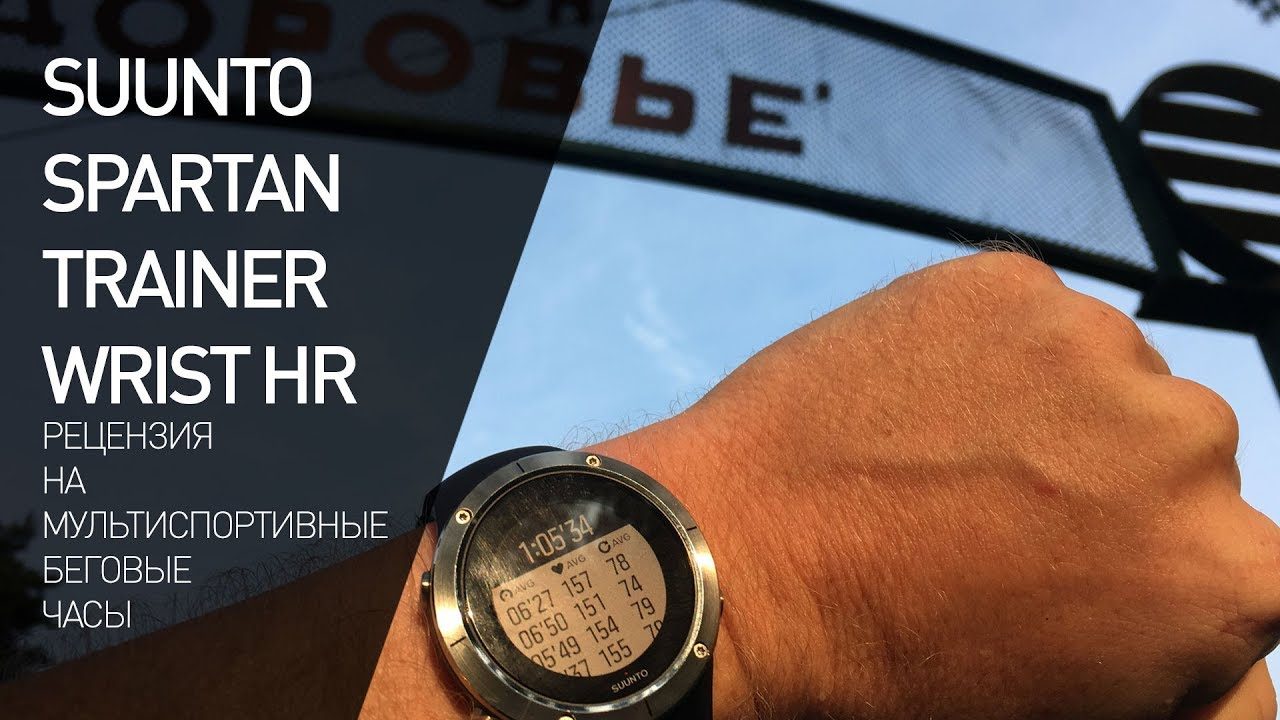 Обзор Suunto Spartan Trainer Wrist HR: Часы-недоумки