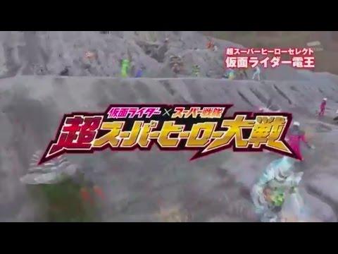 Chou Super Hero Taisen 2017- TVCM 1 (English Subs)