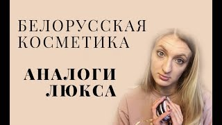 БЮДЖЕТНЫЕ АНАЛОГИ ЛЮКСА В БЕЛОРУССКОЙ КОСМЕТИКЕ видео с ценами!